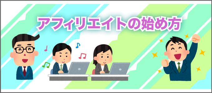 初心者アフィリエイト.comトップ