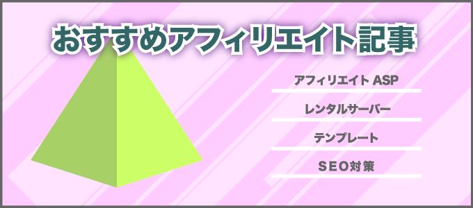 おすすめ記事 - 初心者アフィリエイト.com