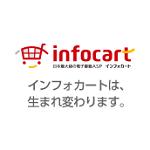 infocart(インフォカート)の特徴・評判・登録方法