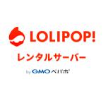 ロリポップ(lolipop)の特徴・評判・機能まとめ